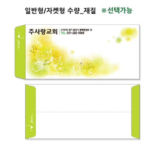 [주문제작] 교회봉투-002  (약1000장)