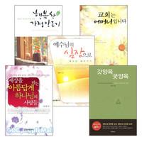 김유수 목사 저서 세트(전5권)