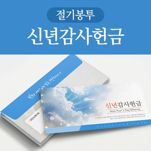 [피콕] 절기봉투_신년감사헌금(50매)