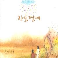 손영진 9집 - 광야를 지날 때 (CD)