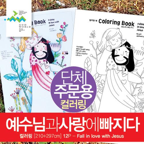 <갓월드> 컬러링북_예수님과 사랑에 빠지다_(단체주문제작형/500권)