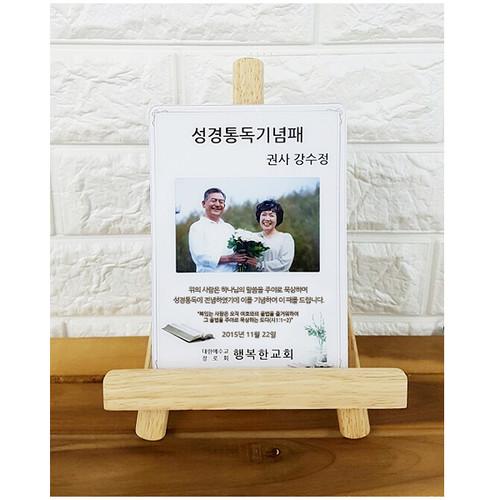 [주문제작] 교회 기념패-성경통독 기념패