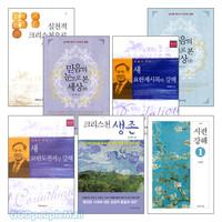 김서택 목사 2016년~2018년 출간(개정)도서 세트(전7권)