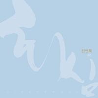 진선욱 1집 - 회심 (CD)