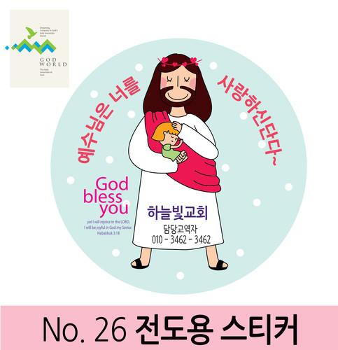<갓월드> NO.26 전도&선물용스티커(원형)_1000매&2000매 인쇄