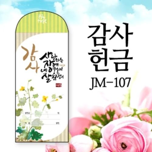 감사헌금봉투 jm-107 (50매/1속)