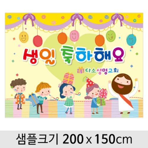 교회생일현수막-006  ( 200 x 150 )