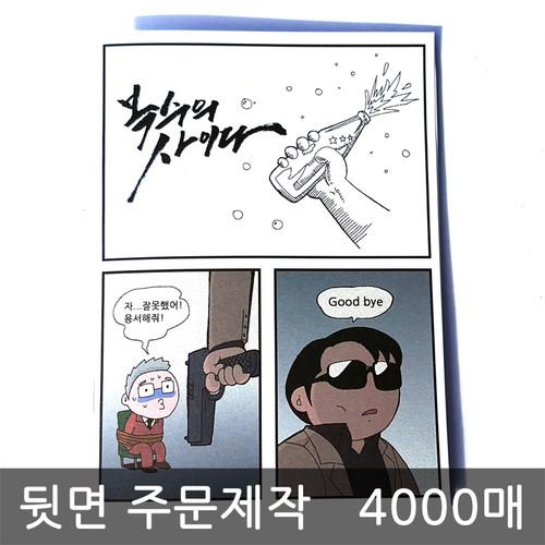 [주문제작용] 복수의사이다 - 만화전도지 (4,000매)