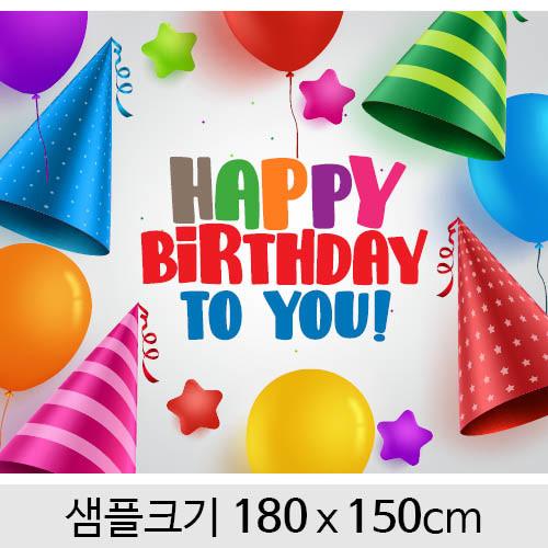 생일현수막-171 ( 180 x 150 )
