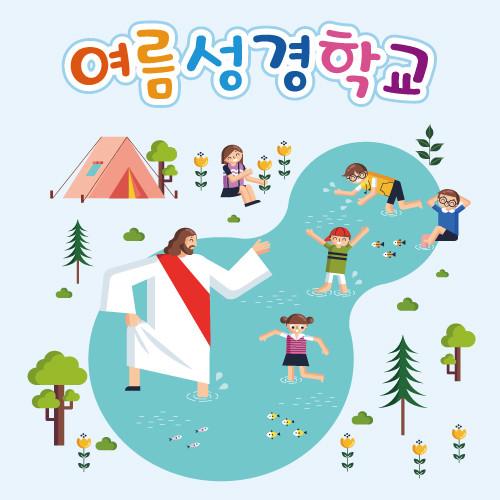 여름성경학교현수막-212 ( 150 x 150 )