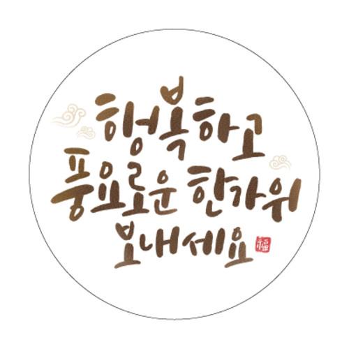 추석(송편)스티커-009 ( 수량_1000장 )