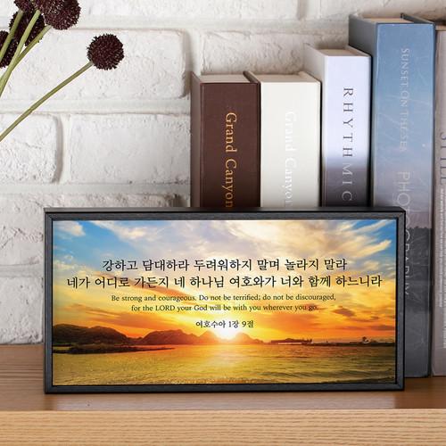 성경말씀액자 아트-06 강하고 담대하라