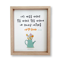 네이처우드말씀액자 (마음/마음영문)