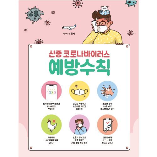안전예방현수막(신종코로나바이러스)-009  ( 130 x 170 )
