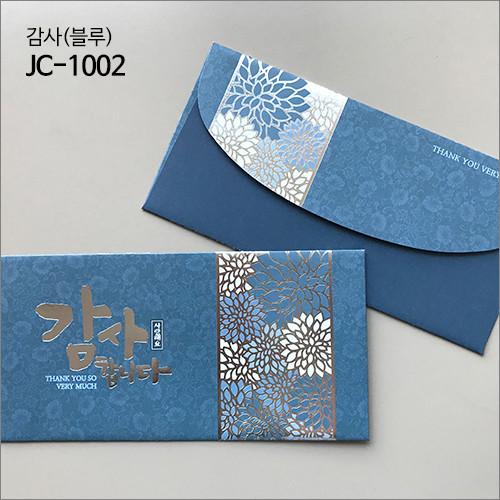 제이씨핸즈 축하감사봉투 02 [감사(블루)] JC-1002(1속4매)