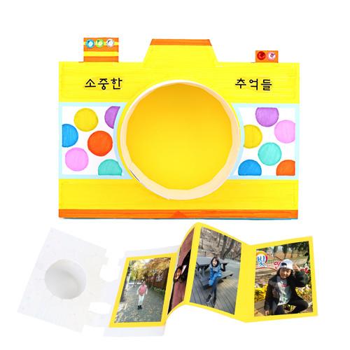 [만들기 패키지]소중한 추억 카메라 만들기(5개이상구매가능)