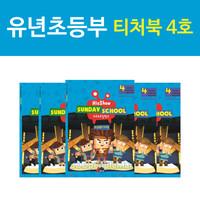 히즈쇼 주일학교 티처북 4호 (유년초등부)