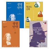 청교도프로젝트 저작물 시리즈 세트(전3권)