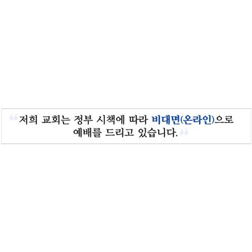 교회현수막(코로나)-202 ( 500 x 70 )