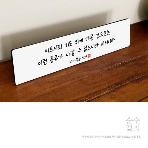 순수캘리 성경말씀액자 - SA0184 마가복음 9장 29절