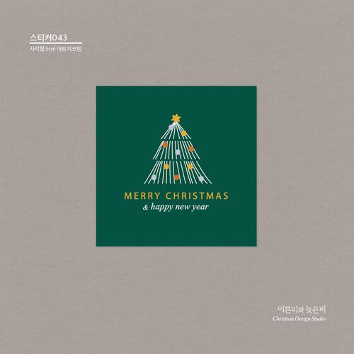 전도용 스티커_043_Merry Christmas & happy new year(진녹, 사각) (500매)