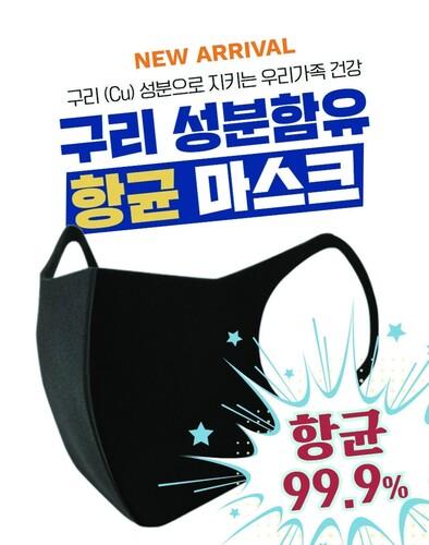 [감성공감]국내생산 구리이온 패션 마스크 구취제거 항균 마스크 2매