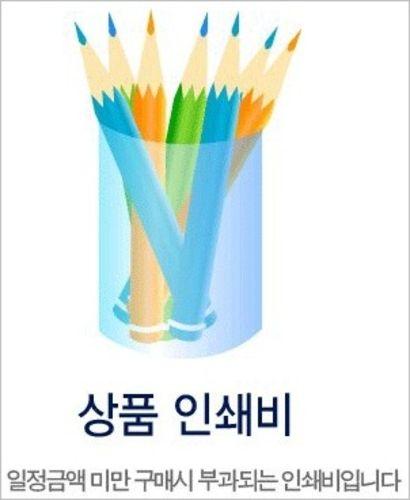 진흥이엔티(크리스챤리빙) 인쇄비