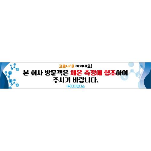 안전예방현수막(발열체크)-086 (400 x 70)