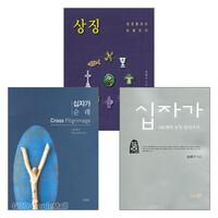 송병구 목사 저서 세트(전3권)