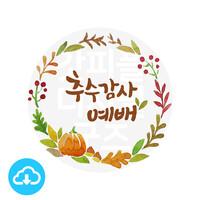 디지털 캘리그라피 13 추수감사예배(브라운) by 해피레인보우 / 이메일발송(파일)