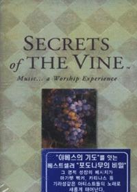 Secrets of The Vine (Tape)