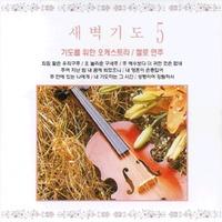 새벽기도 5 : 기도를 위한 오케스트라/첼로 연주 (CD)