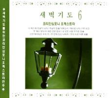 새벽기도 6 : 새벽기도를 위한 코리안심포니 오케스트라 연주 (CD)