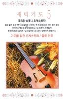 새벽기도 5 : 기도를 위한 오케스트라/첼로 연주 (Tape)