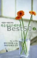 아낌없이 사랑을 전하는 복음성가은혜찬양 베스트 50 vol.2 (Tape)