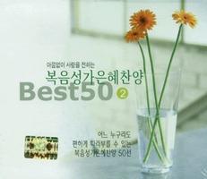 아낌없이 사랑을 전하는 복음성가은혜찬양 베스트 50 vol.2 (CD)