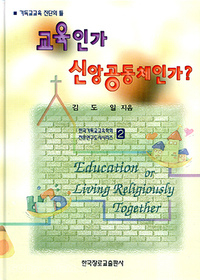 교육인가 신앙공동체인가 - 기독교교육학 전문연구도서 2