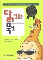 닭살돋는 묵상
