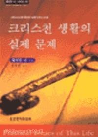 크리스천 생활의 실제 문제 : 그리스도인의 풍성한 삶을 누리는 비결 - 워치만 니 시리즈 22