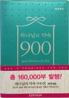 [개역개정판] 하나님의 약속 900선 (비닐/민트)