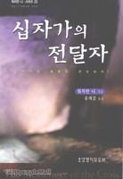 십자가의 전달자 - 워치만 니 시리즈 23