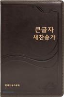 큰글자 새찬송가 대 단본 (이태리신소재/무지퍼/고급/브라운)
