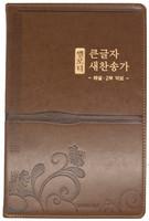 멜로디 큰글자 새찬송가 대 단본(무지퍼/친환경PU소재/브라운/고급형)