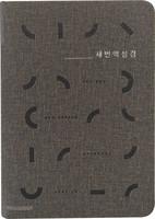 새번역성경 소 단본(색인/무지퍼/친환경PU소재/그레이/RN62EX)
