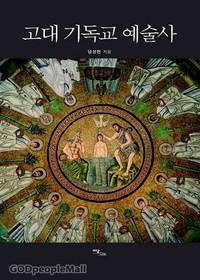 고대 기독교 예술사