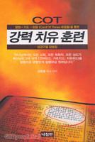 COT 강력 치유 훈련 - 성경구절 암송집(미니북)