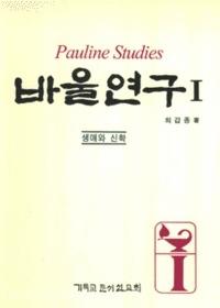 바울연구 1 : 생애와 신학-수정증보판