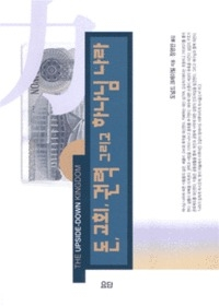 돈 교회 권력 그리고 하나님나라