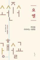 [개정판] 요엘 : 부흥을 기다리는 사람들