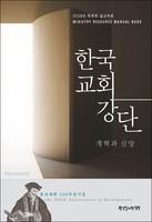 한국교회강단 - 2018년 목회와 설교자료